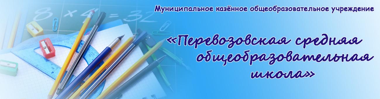 """МКОУ """"Перевозовская средняя общеобразовательная школа"""""""